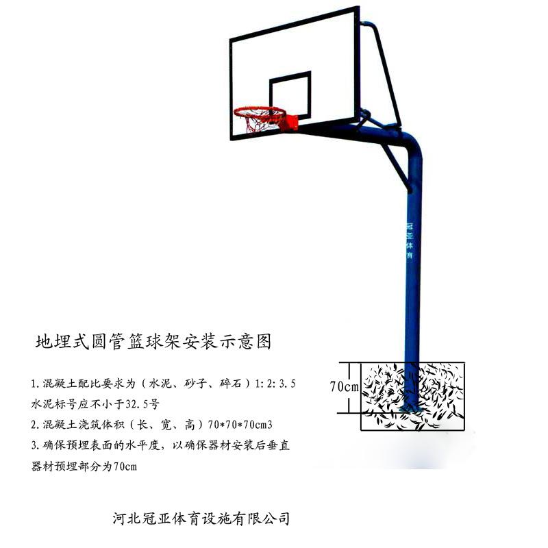 新国标地埋圆管篮球架:出厂价格2700元每副-冠亚体育
